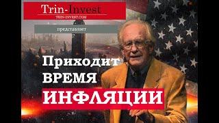 Крах доллара возможен ? Гиперинфляция доллара и рубля - как защититься от неё. Инфляция в 2020-2025