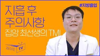 지방흡입 후 주의사항 - 레아트TV