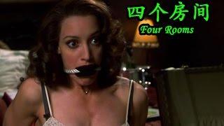 【電影·拯救世界】昆汀超污Cult片《四個房間》五女一男竟在房間......