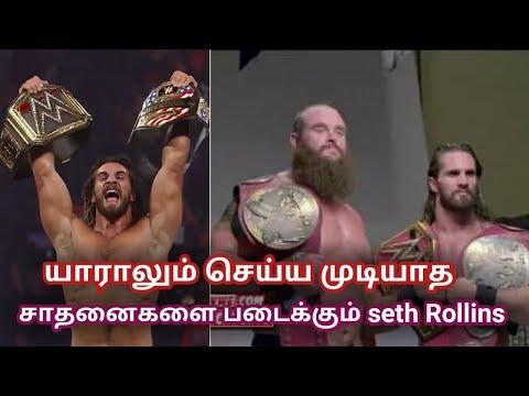 யாராலும் செய்ய முடியாத சாதனைகளை படைக்கிறார் Seth Rollins || Wrestling Tamil entertainment news
