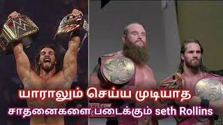 யாராலும் செய்ய முடியாத சாதனைகளை படைக்கிறார் Seth Rollins    Wrestling Tamil entertainment news