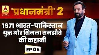 Pradhanmantri 2   Episode 5   1971 भारत-पाकिस्तान युद्ध और शिमला समझौते की कहानी   ABP News Hindi