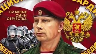 Леван Ткебучава-Путин: Выставка Росгвардии в Госдуме РФ