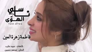 تحميل اغاني فاطمة زهرة العين - ناسي الهوى MP3