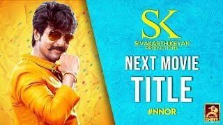 SK Production No:2 Title Announcement | A Blacksheep  Movie