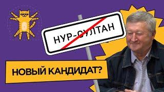 Переименование Столицы Казахстана: Почему Блогеры Молчат? / Интервью с Таксистом о Политике