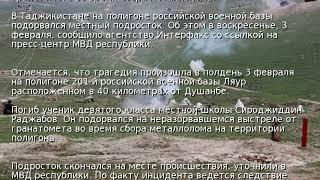 На военной базе РФ в Таджикистане погиб подросток