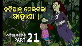 Natia Comedy  Part 21    Natia ku neigala Dahani