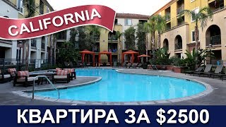 Квартира в Калифорнии за $ 2500 в месяц - Обзор - Resort Style Apartment in Orange CA
