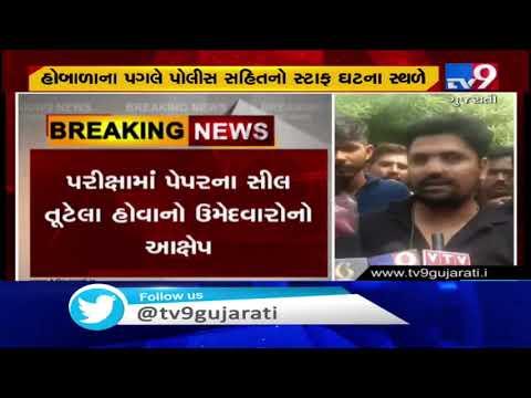 Binsachivalaya clerk exam candidates allege paper leak, dty collector assures probe, Surendranagar