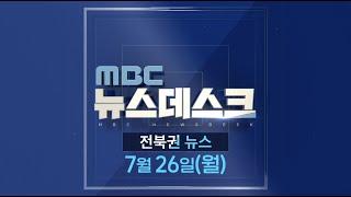 [뉴스데스크] 전주MBC 2021년 07월 26일