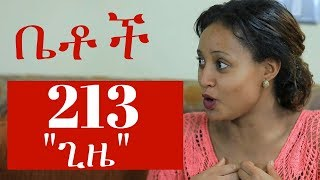 "Betoch - ""ጊዜ"" Betoch Comedy Ethiopian Series Drama Episode 213"