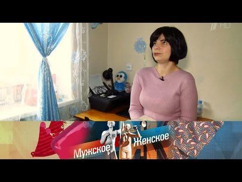 Далекие близкие. Мужское / Женское. Выпуск от 19.04.2019 видео