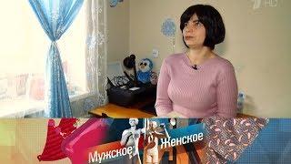 Далекие близкие. Мужское / Женское. Выпуск от 19.04.2019