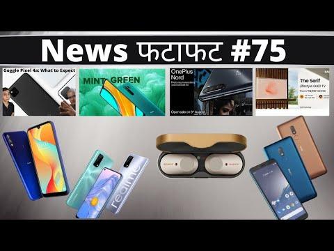 Tech News Roundup: Xiaomi Redmi 9 Prime, Realme V5, Lava Z66, Whatsapp, Samsung offer, Oneplus Nord, Google Pixel 4a