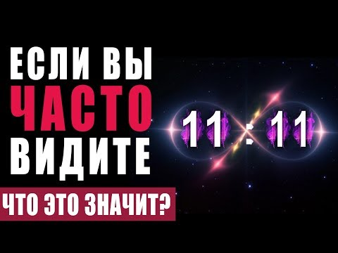 Это Важно Знать Абсолютно Всем! 11:11 Одинаковые Цифры на Часах Значение - Послание Высших Сил