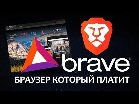 Заработок в интернете с самым быстрым браузером BRAVE. Классная фишка!!!