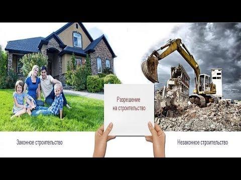 Разрешение на строительство на собственном участке - бесплатная консультация юриста онлайн