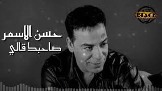 تحميل اغاني حسن الاسمر - صاحبك قالي MP3