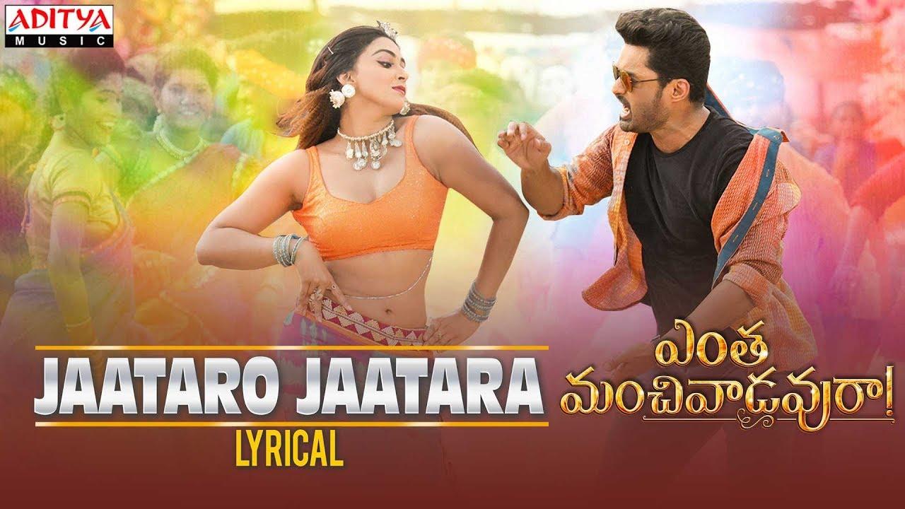 Jaataro Jaatara Lyrical Song From Entha Manchivaadavuraa
