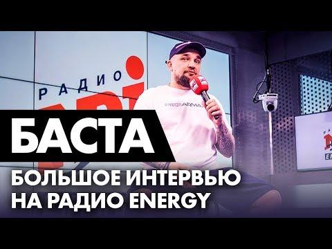 Баста - о Миллионе голосов, чемпионате мира, Киркорове и диете на Радио ENERGY