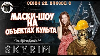 МАСКИ-ШОУ НА ОБЪЕКТАХ КУЛЬТА [#skyrim #elderscrolls season 22 episode 6]