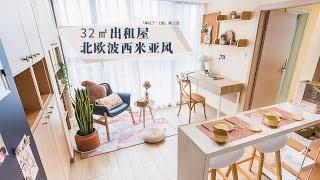 Dorm Room Makeover. - Scandi-hobo style living room and bedroom
