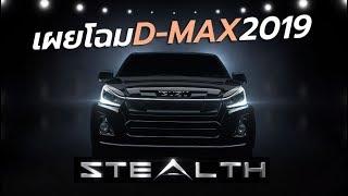 เผยโฉม-ราคา 2019 Isuzu D-MAX Hi-Lander Stealth รุ่นพิเศษ ราคาเริ่มต้นที่ 887,000 บาท