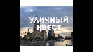 Уличный квест Москва. Экскурсия по Пресне. Часть 1