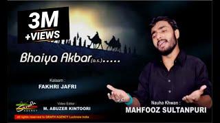 Aa Jao Mere Bhaiya Lillah Chale Aao | Reciter Mahfooz
