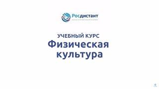 """Вводная видеолекция к курсу """"Физическая культура"""""""