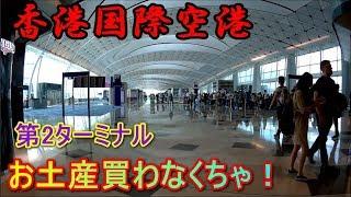 香港国際空港第2ターミナルシャトル長過ぎっ&お土産買わなくっちゃ