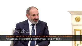Лидеры стран ОДКБ все больше отворачиваются от Армении