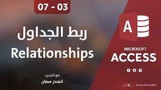 اكسيس إنشاء الروابط بين الجداول Relationships