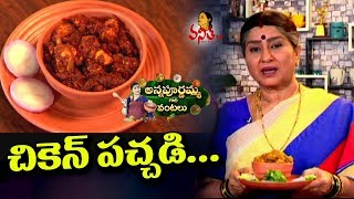 How To Make Chicken Pickle   చికెన్ పచ్చడి   Annapurnamma Gari Vantalu   Vanitha Tv