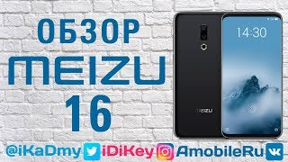 Смартфон Meizu 16 6/64GB Blue от компании Cthp - видео 2