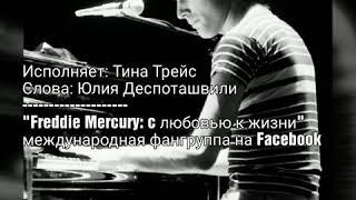 """ПРЕМЬЕРА песни-посвящения Фредди Меркьюри на минус """"You take my breath away"""""""