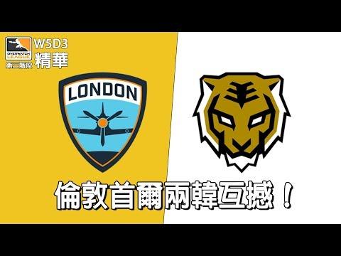 【鬥陣聯賽階段3】戰鬥機隊 v.s 王朝隊 W5D3精華:倫敦首爾兩韓互撼!