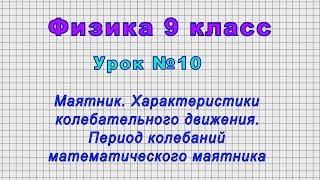 Физика 9 класс Урок 10 - Маятник. Характеристики колебательного движения.