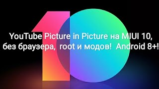 YouTube Picture in Picture на MIUI 10, без браузера, root и модов! Android 8+!