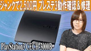 2500円のプレステ3(PS3)後期型 動作確認&修理 方法・手順【ジャンク】