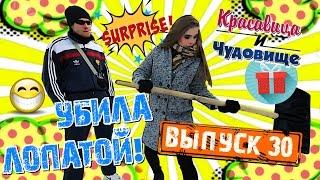 """Убила лопатой!!! """"Красавица и Чудовище"""" (Выпуск 30)"""
