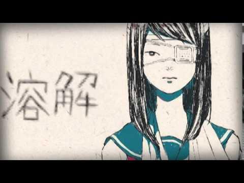 【GUMI Whisper】少女溶解【オリジナル】