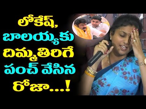 YCP MLA Roja Strong Counter on MInister Nara Lokesh And TDP MLA Balayya