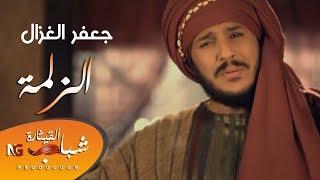 قريبا - جعفر الغزال - الزلمة 2019 تحميل MP3