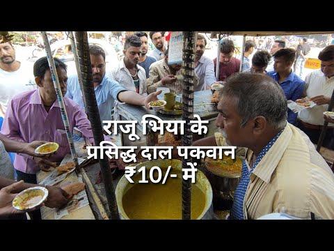 राजू भाई के प्रसिद्ध दाल पकवान सिर्फ ₹10 में फूटी कोठी चौराहा इंदौर I Raju Bhai Best Dal Pakwan 10/-