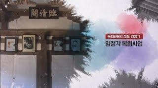 [문화유산 뉴스] 안동 임청각(보물 제182호) 보수, 정비 계획
