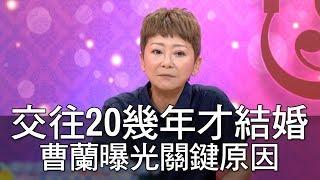 【精華版】 交往20幾年才結婚 曹蘭曝光關鍵原因