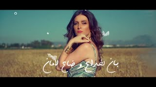 Kenza Morsli - غلطة زمان Ghaltat Zaman (Lyrics Video) 2k20