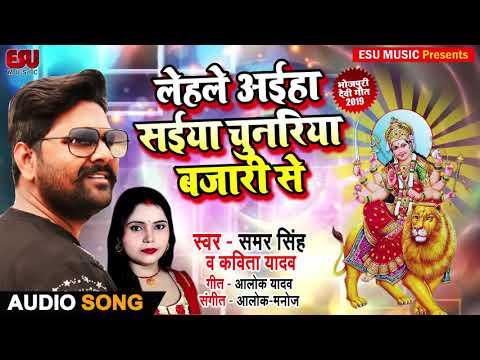 लेले अईहा सईया चुनरिया बजारी से - #Samar Singh , #Kavita Yadav - Bhojpuri Chaita Navratri Songs 2019